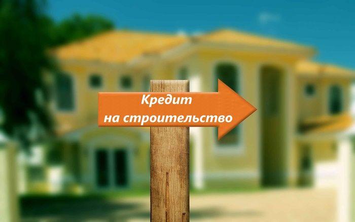 построить дом в кредит москва