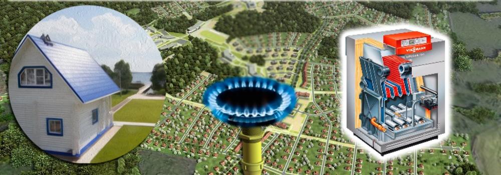подключение газа к частному дому