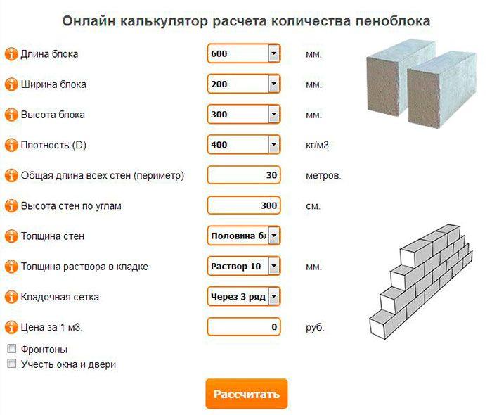 расчет пеноблоков для строительства дома калькулятор