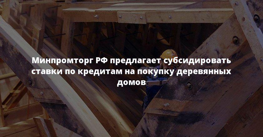 Изображение - О возможности оформления субсидии на покупку деревянного дома na-pokupku-derevyannogo-doma-dadut-subsidiyu-2