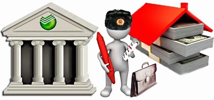 строительство домов в кредит недорого