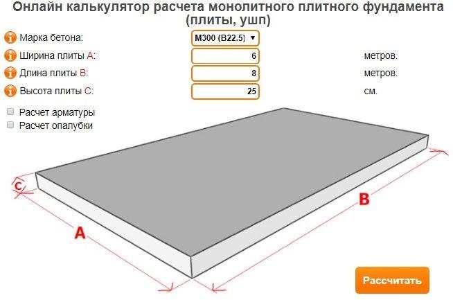калькулятор фундамента онлайн