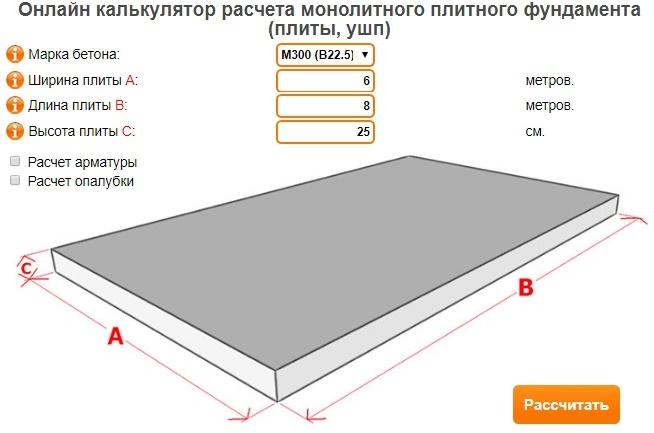 Калькулятор ленточного фундамента - Stroy-calc 57