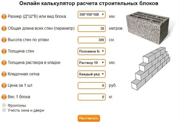 калькулятор постройки дома из пеноблоков