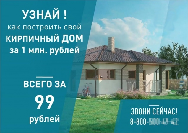 кирпичный дом за миллион