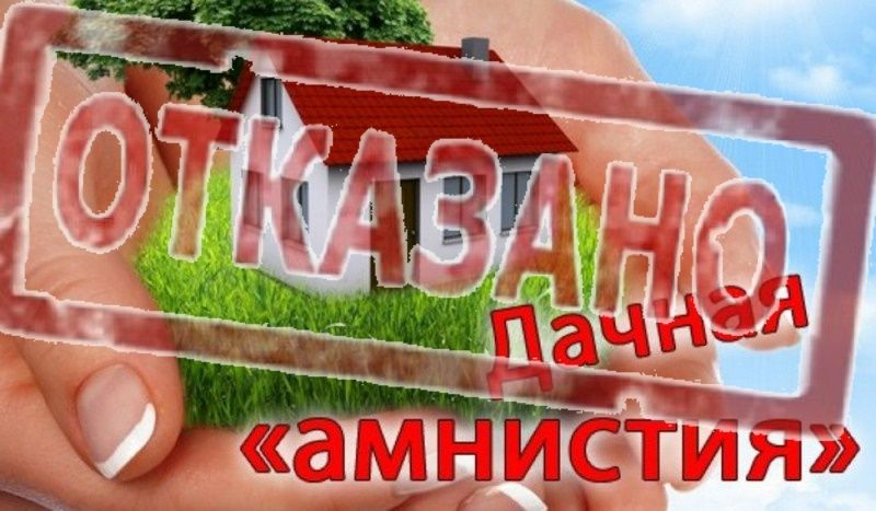 Изображение - Как оформить дом на даче kak-oformit-dom-na-dache-poryadok-registratsii-nyuansy-i-vozmozhnye-oslozhneniya-tseny-6