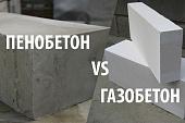 gazobeton-ili-penobeton-chto-vybrat-dlya-stroitelstva-doma-sravnenie-tekhnologii-proizvodstva-i-khar-27784.jpg