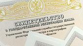 svidetelstvo-o-gosudarstvennoy-registratsii-prava-na-zemelnyy-uchastok-vse-chto-nuzhno-znat-v-2019-g-106900.jpg