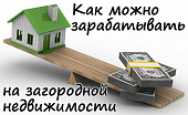 kak-zarabotat-na-zagorodnoy-nedvizhimosti-sposoby-i-mify-ob-investitsiyakh-71029.jpg