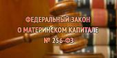 chto-nuzhno-znat-chtoby-prodat-dom-kuplennyy-na-materinskiy-kapital-73687.jpg