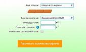 raschet-kirpicha-na-dom-kalkulyator-onlayn-i-kak-proverit-vykladki-vruchnuyu-52385.jpg