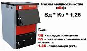 raschet-moshchnosti-gazovogo-kotla-dlya-chastnogo-doma-dlya-odno-i-dvukhkonturnoy-skhemy-49283.jpg