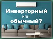 konditsioner-invertornyy-ili-obychnyy-kakoy-luchshe-vybrat-dlya-sobstvennogo-doma-124486.png