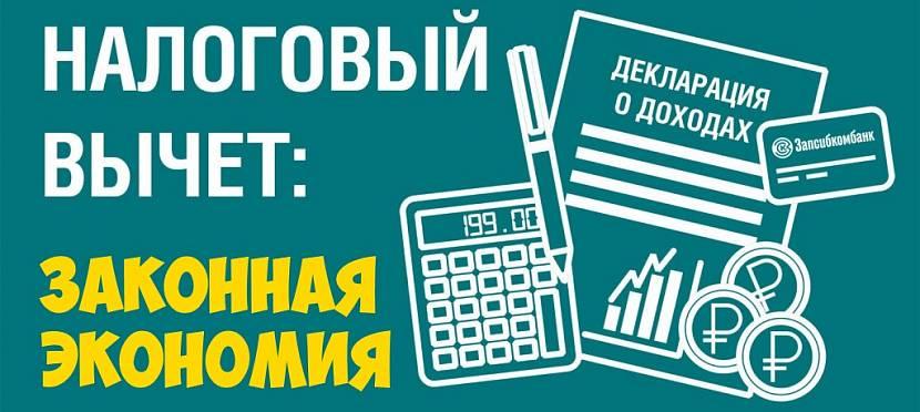 Налоговый вычет - возможность сэкономить