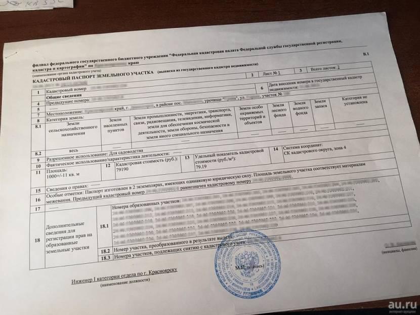 Кадастровый паспорт участка без проведения межевания