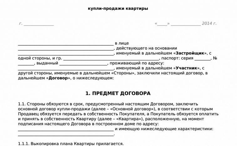договор предварительной купли продажи недвижимости