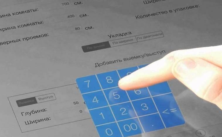 Картинки по запросу Строительные калькуляторы онлайн
