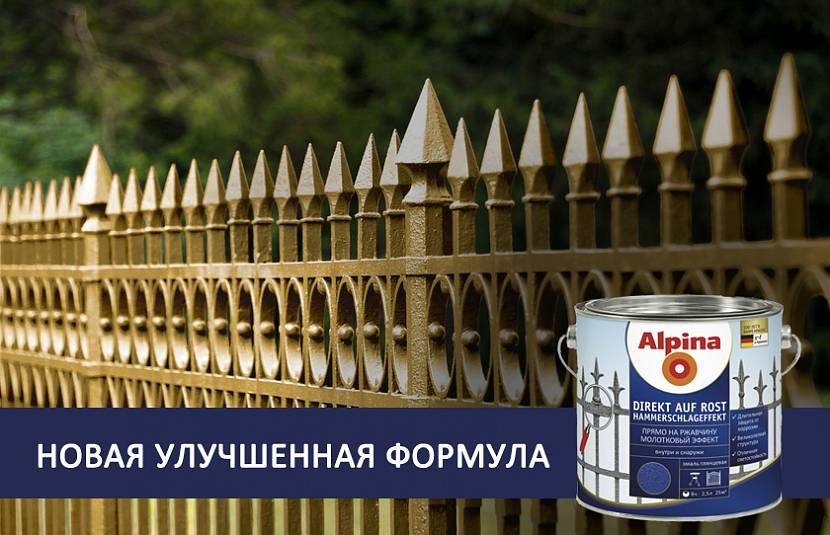 ALPINA – одна из лучших красок по ржавчине
