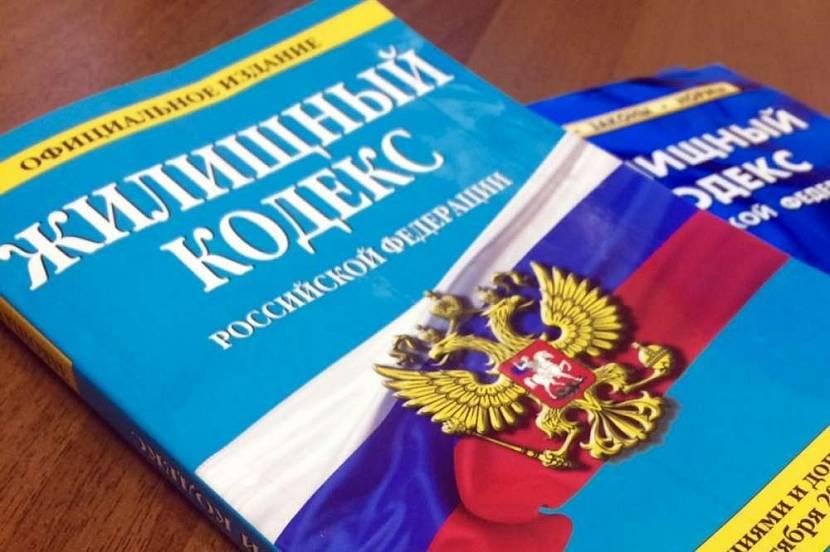 Законопроект в жилищный кодекс РФ