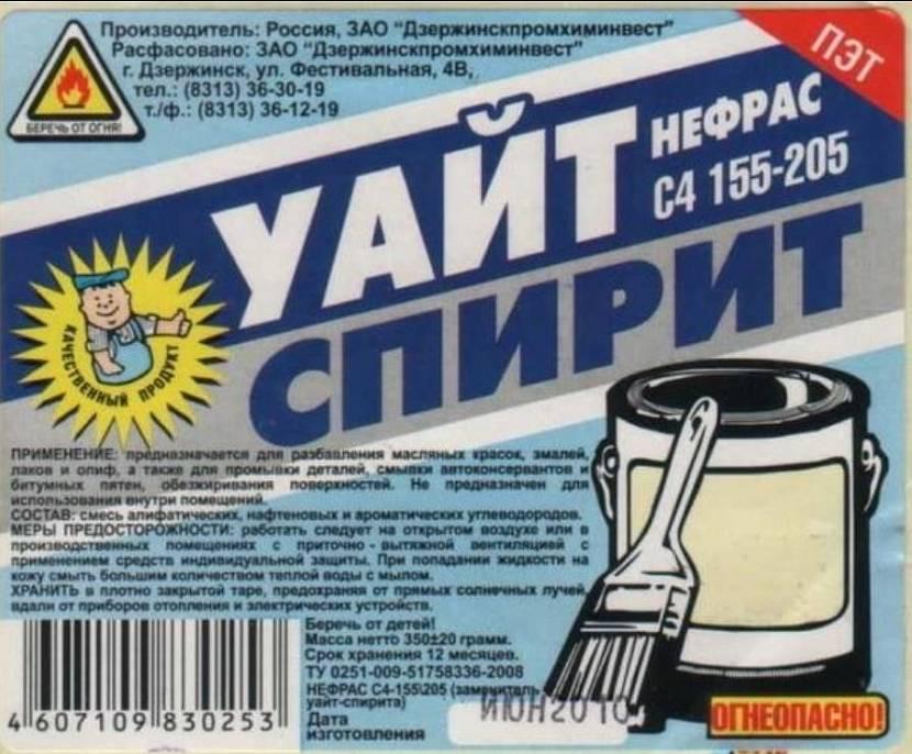 Уайт-спирит 155/205