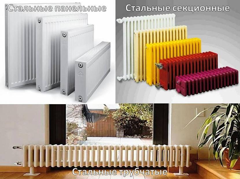 Разные типы радиаторов