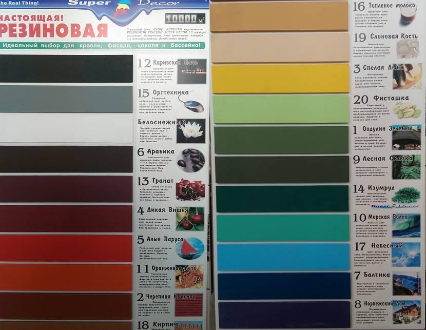 Палитра оттенков резиновой краски
