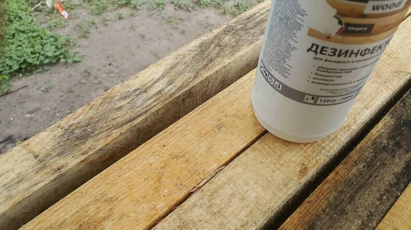Древесину против грибка обрабатывают дезинфицирующими средствами