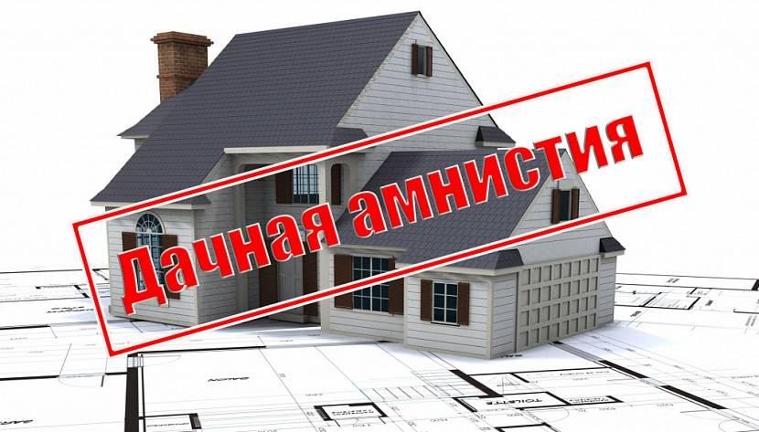сколько стоит оформление земельного участка в собственность при покупке