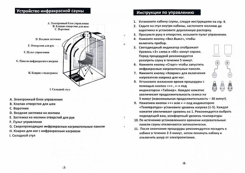 Устройство ИК-кабинки