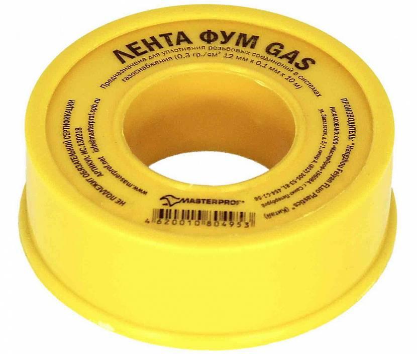 Жёлтая ФУМ-лента для газа