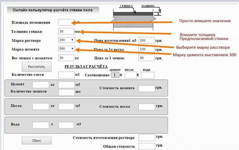 Интерфейс калькулятора стяжки онлайн