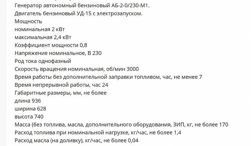 Технические характеристики АБ 2 Т 230 м1