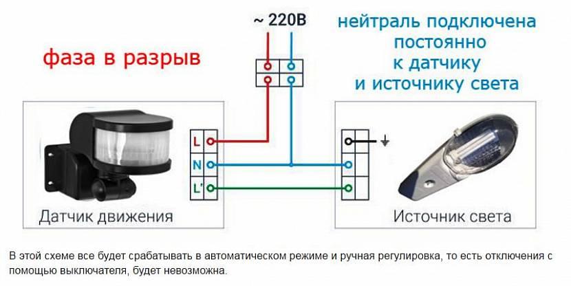 Схема подключения трёхпроводного датчика без выключателя