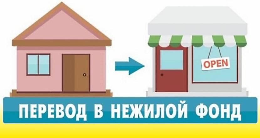 Перевод жилого помещения в нежилое – для открытия магазина