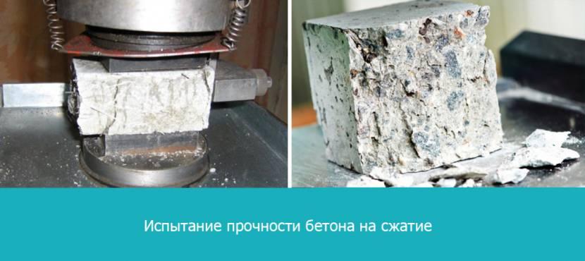 Испытание бетона на сжатие