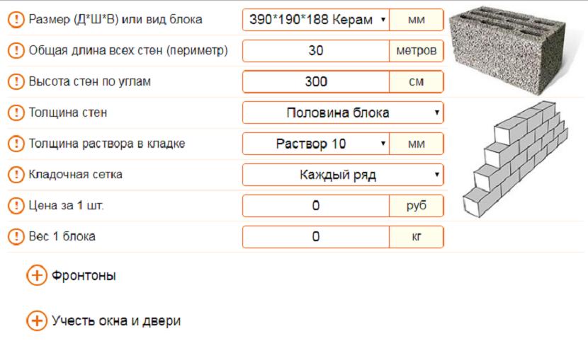 Форма для расчёта онлайн-калькулятора