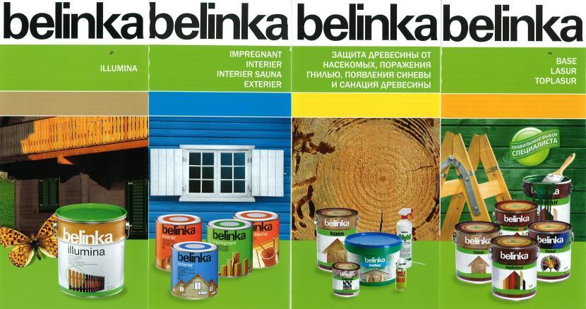 Ассортимент бренда BELINKA