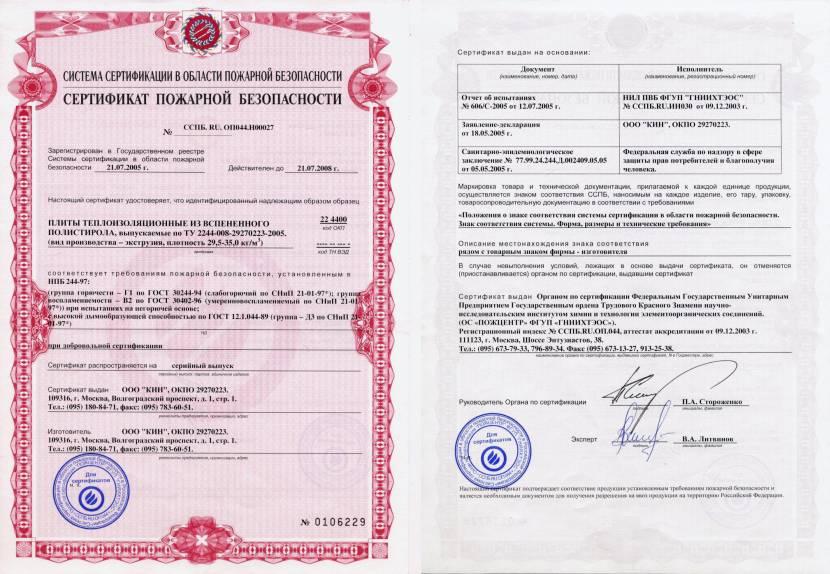 Сертификат пожарной безопасности ЭППС