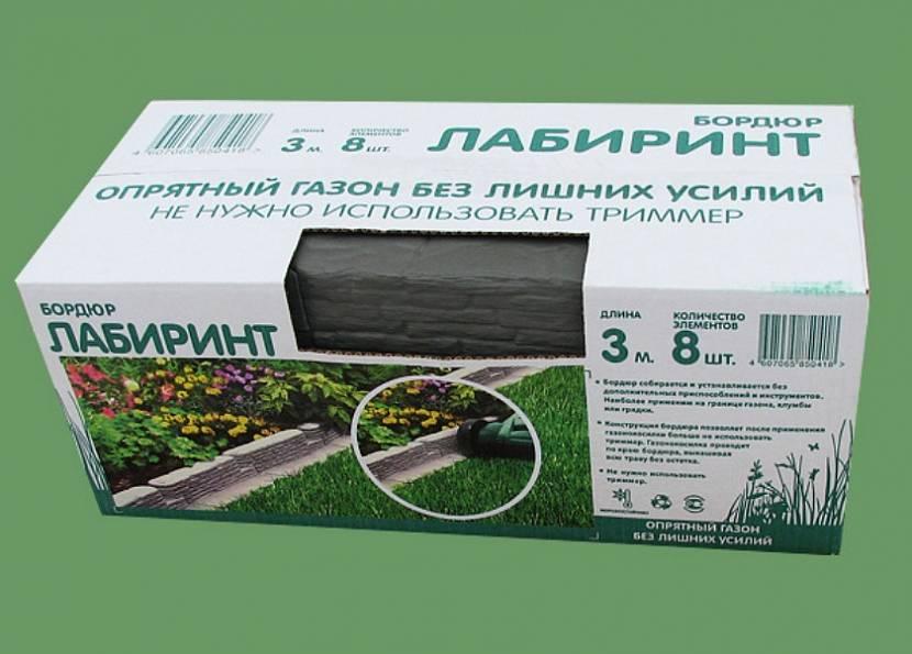 бордюр садовый лабиринт купить в москве