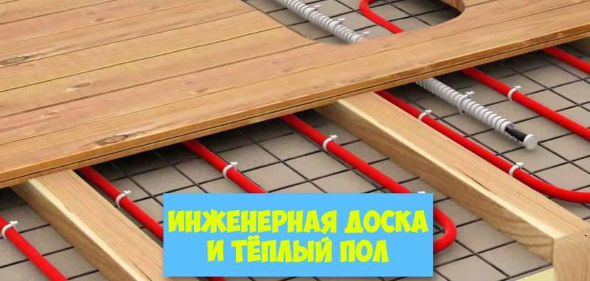 Тёплый пол под инженерной доской