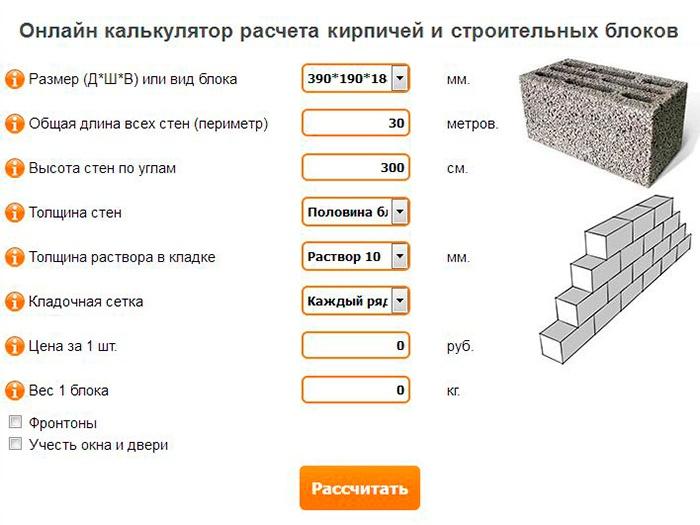 расчет блоков на дом
