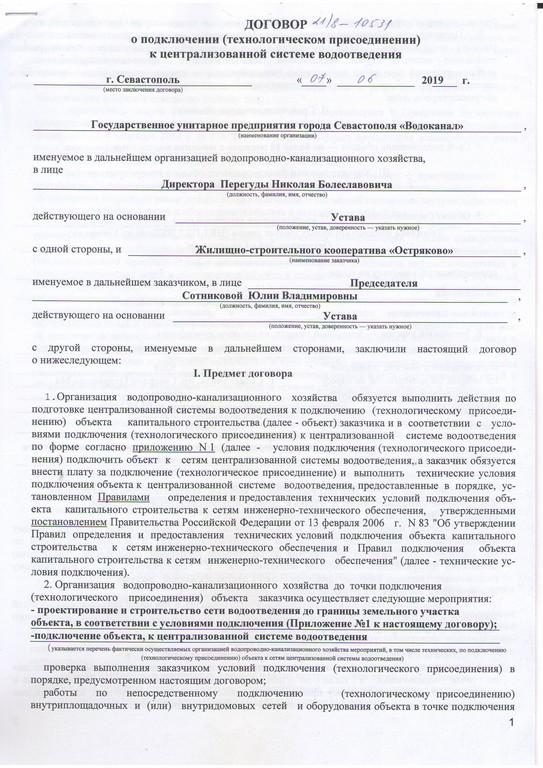 Пример договора о подключения к канализации