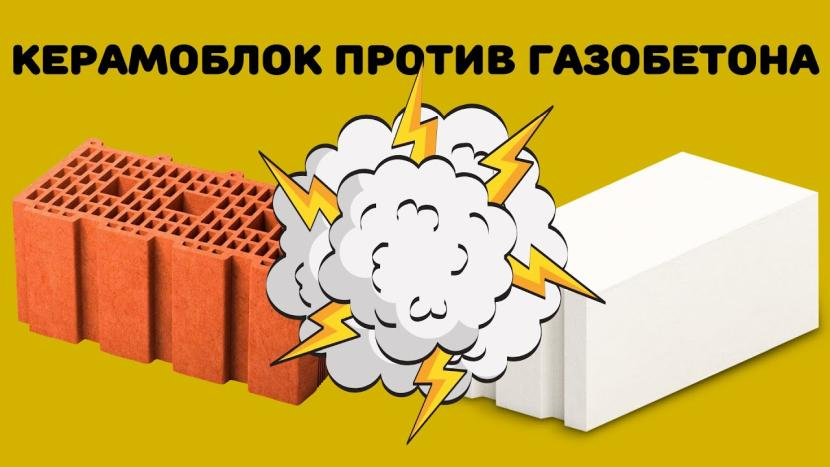 Газоблоки vs модули тёплой керамики