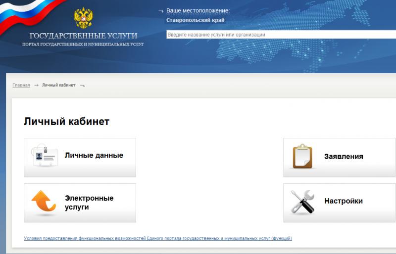Интерфейс сайта «Госуслуги.ру»