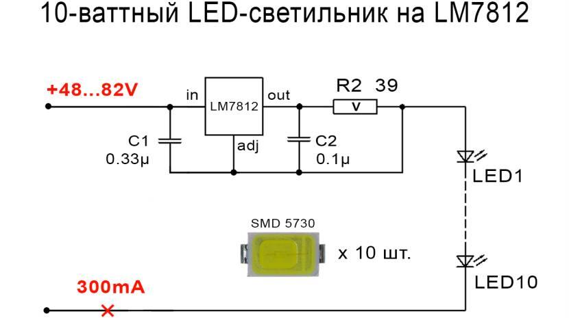 Драйвер десятиваттного светильника со стабилизацией тока