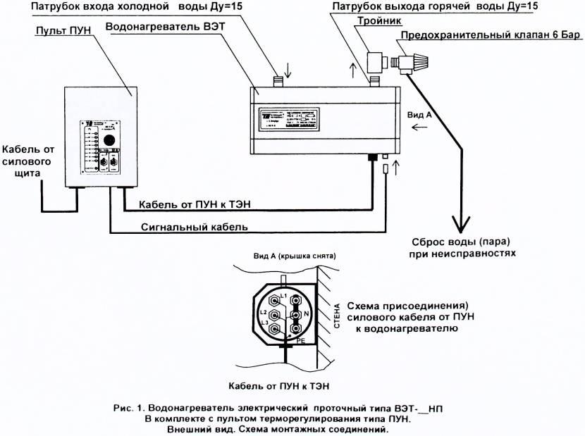 Один из вариантов электрической схемы подключения проточного нагревателя