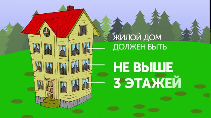 У жилых домов на дачных участках есть ограничения