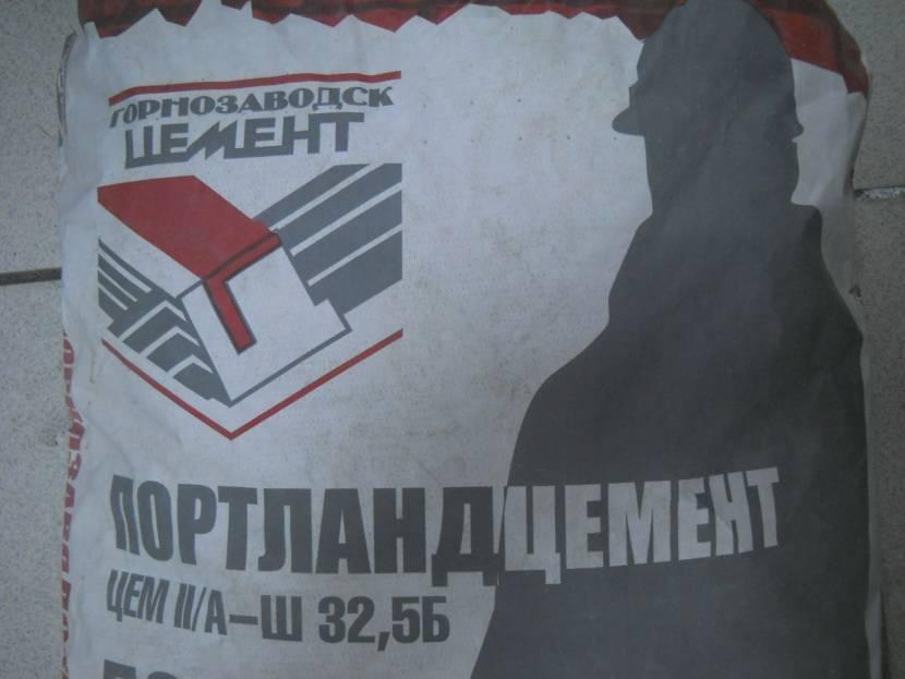 Цемент марки ПЦ 32,5