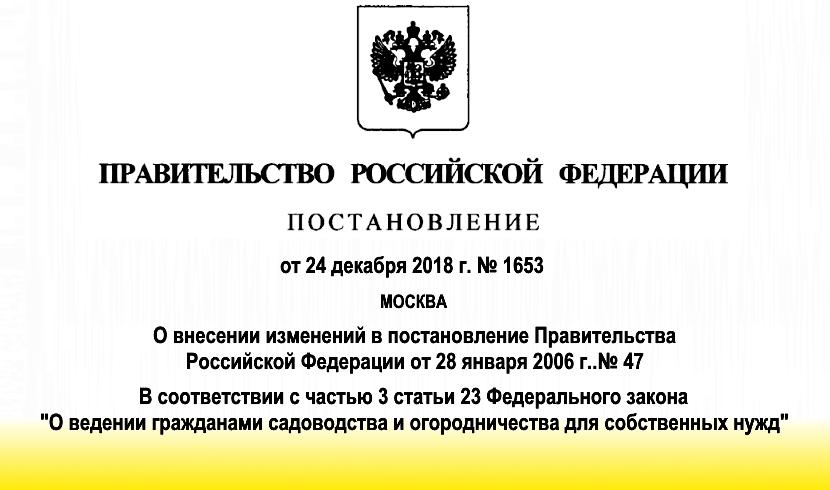 Постановление Правительства РФ №1653 от 24.12.2018 г.
