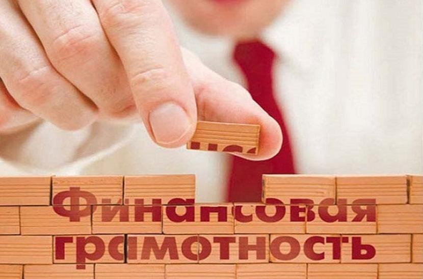 Общий уровень финансовой грамотности населения стабильно повышается